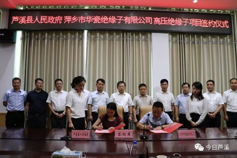 Huaci's signing ceremony